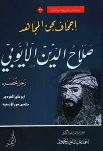 إجحاف بحق المجاهد صلاح الدين الأيوبي