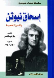 إسحاق نيوتن والثورة العلمية