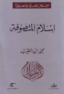 إسلام المتصوفة
