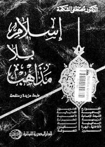 إسلام بلا مذاهب