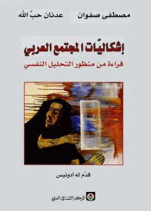 إشكاليات المجتمع العربي قراءة من منظور التحليل النفسي