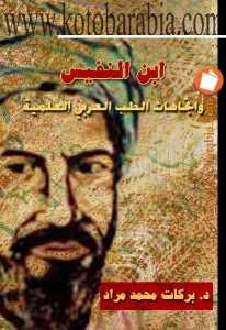 ابن النفيس واتجاهات الطب العربي العلمية