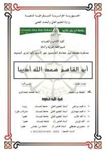 أبو القاسم سعد الله أديبا(رسالة ماجيستر)