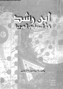 ابن رشد في المصادر العربية