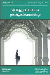 فلسفة التعليل والتعبد في فكر الإمامين الشاطبي والدهلوي