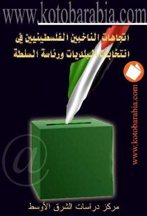 اتجاهات الناخبين الفلسطينيين في انتخابات البلديات ورئاسة السلطة