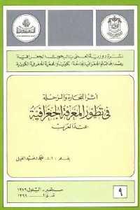 أثر التجارة والرحلة في تطور المعرفة الجغرافية عند العرب