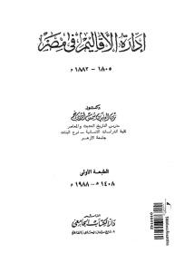 : ادارة الاقاليم في مصر 1805 _ 1882