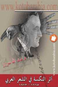 أثر النكسة في الشعر العربي 1965 _ 1973