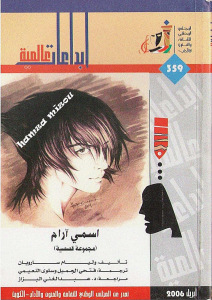 اسمي آرام (مجموعة قصصية)-وليام سارويان