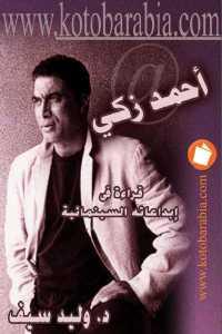 أحمد زكي قراءة في إبداعاته السينمائية