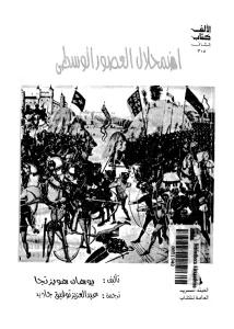 : اضمحلال العصور الوسطى دراسة