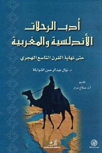 أدب الرحلات الأندلسية والمغربية