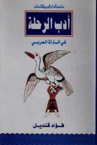 أدب الرحلة في التراث العربي