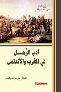 أدب الرَّحب في المغرب والأندلس