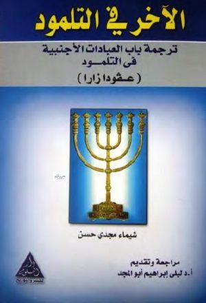 الآخر في التلمود ترجمة باب العبادات الأجنبية في التلمود