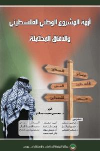 أزمة المشروع الوطني الفلسطيني والآفاق المحتملة