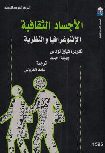 الأجساد الثقافية الإثنوغرافية والنظرية