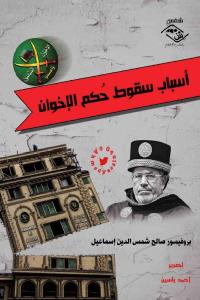 أسباب سقوط حكم الإخوان