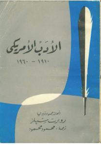 الأدب الأمريكي (1910-1960 هـ)