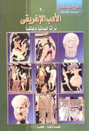 الأدب الإغريقي تراثا إنسانيا وعالميا (الطبعة الثالثة)