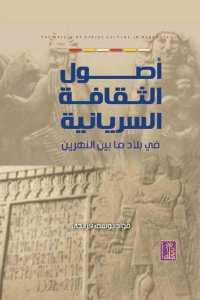 أصول الثقافة السريانية في بلاد ما بين النهرين