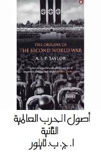 أصول الحرب العالمية الثانية
