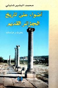 أضواء على تاريخ الجزائر القديم _ بحوث ودراسات
