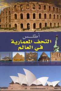 أطلس التحف المعمارية في العالم