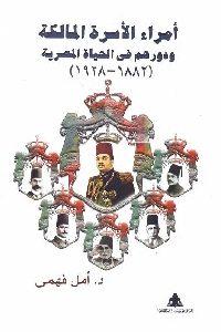 أمراء الأسرة المالكة ودورهم في الحياة المصرية ( 1882 – 1928 )