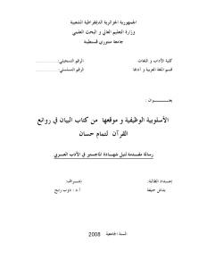 الأسلوبية الوظيفية وموقعها من كتاب البيان في روائع القرآن لتمام حسان