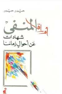 أوراق المنفى شهادات عن أحوال زماننا