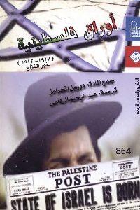 أوراق فلسطينية (1917-1922) بذور النزاع