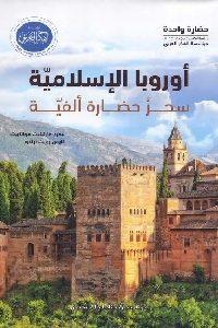أوروبا الإسلامية _ سحر حضارة ألفية