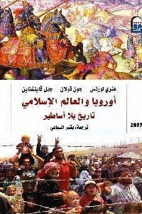 أوروبا والعالم الإسلامي : تاريخ بلا أساطير