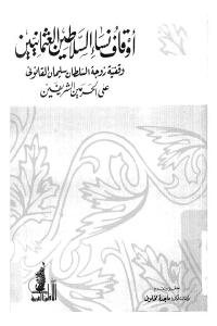 أوقاف نساء السلاطين العثمانيين