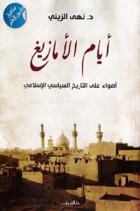 أيام الأمازيغ _ أضواء على التاريخ السياسي الإسلامي