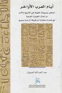 أيام العرب الأواخر