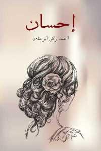 إحسان _ مأساة مصرية تلحينية