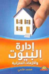 إدارة البيوت والأزمات المنزلية