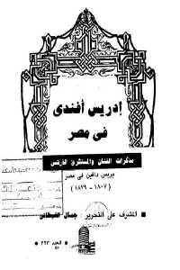 إدريس أفندى في مصر مذكرات الفنان والمستشرق الفرنسي بربس دافين في مصر (1807-1879)