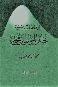 إرهاصات نبوة خاتم المرسلين محمد
