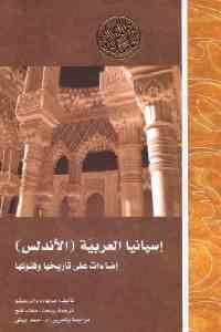 إسبانيا العربية (الأندلس) _ إضاءات على تاريخها وفنونها