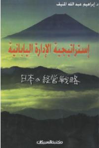 إستراتيجية الإدارة اليابانية