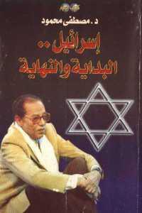 إسرائيل .. البداية والنهاية