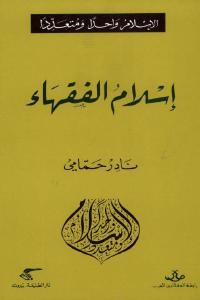 إسلام الفقهاء