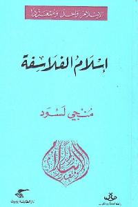 إسلام الفلاسفة