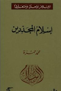 إسلام المجددين