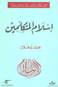 إسلام والمتكلمين