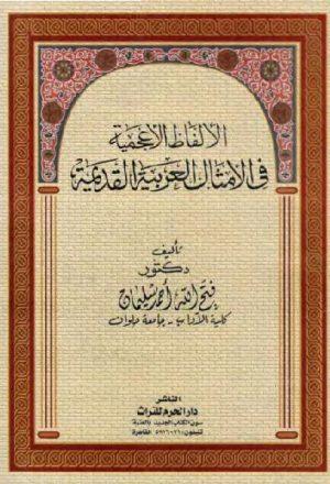 الألفاظ الأعجمية في الأمثال العربية القديمة